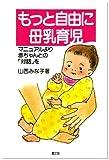 もっと自由に母乳育児―マニュアルより赤ちゃんとの「対話」を (健康双書)