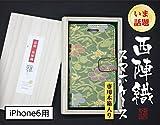 アイフォン6ケース手帳型 和柄 雅-047-4 西陣織 二つ折り ギフト最適