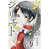 寄宿学校のジュリエット(9) (講談社コミックス)