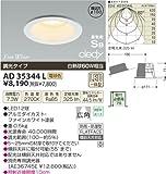 KOIZUMI 【ダウンライト>LED/LED高気密ダウンライト】 コイズミ照明 AD35344L