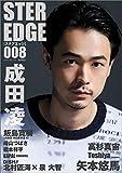 STER EDGE 008: ロマンアルバム
