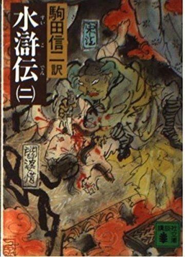 水滸伝 (2) (講談社文庫)の詳細を見る