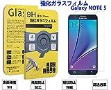 Danyee® Samsung GALAXY NOTE 5 サムスン ギャラクシー ノート 5 強化ガラス液晶保護フィルム