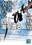 奏者水滸伝 四人、海を渡る (講談社文庫)