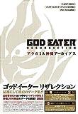 バンダイナムコエンターテインメント公式攻略本 GOD EATER RESURRECTION PS4/PSVita対応版 アラガミ&神機アーカイブス (Vジャンプブックス(書籍)) 画像