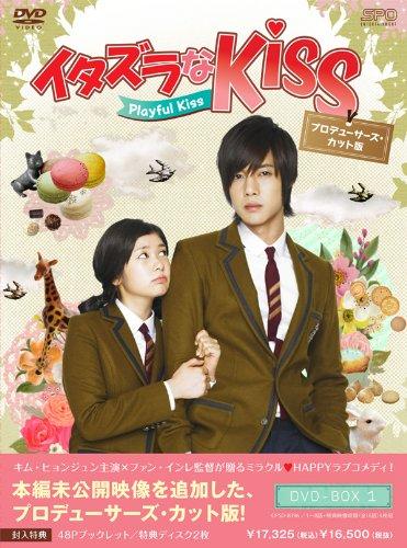 イタズラなKiss~Playful Kiss プロデューサーズ・カット版 DV・・・