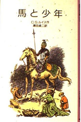 馬と少年 (岩波少年文庫 (2105)―ナルニア国ものがたり 5)の詳細を見る