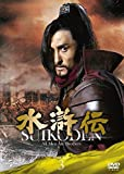 水滸伝 DVD-SET3 シンプル低価格バージョン(期間限定生産)