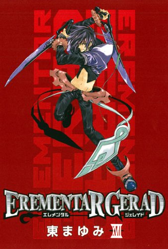 EREMENTAR GERAD(17) (BLADE COMICS)の詳細を見る