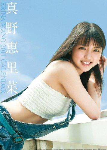 真野恵里菜 2011年 カレンダー