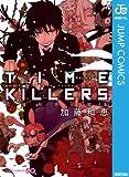 TIME KILLERS 加藤和恵短編集 (ジャンプコミックスDIGITAL)