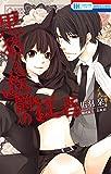 黒猫と侯爵の従者 (花とゆめコミックス)