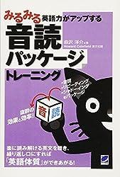 みるみる英語力がアップする音読パッケージトレーニング(CDなしバージョン)