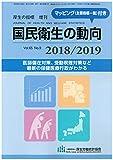 国民衛生の動向 2018/2019 2018年 08 月号 (厚生の指標)