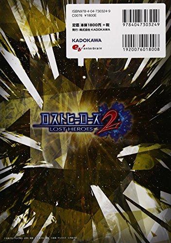 ロストヒーローズ2 パーフェクトガイド (ファミ通の攻略本)