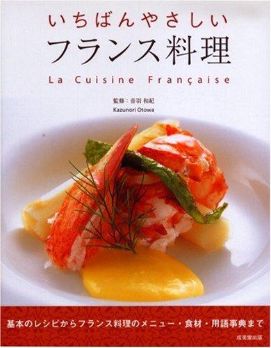 いちばんやさしい フランス料理の詳細を見る
