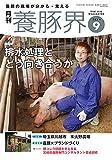 養豚界 2019年09月号