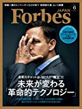 Forbes JAPAN(フォーブス ジャパン)2016年6月号