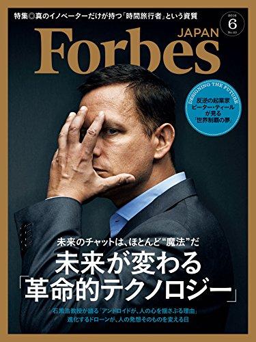 Forbes JAPAN(フォーブス ジャパン)2016年6月号の詳細を見る