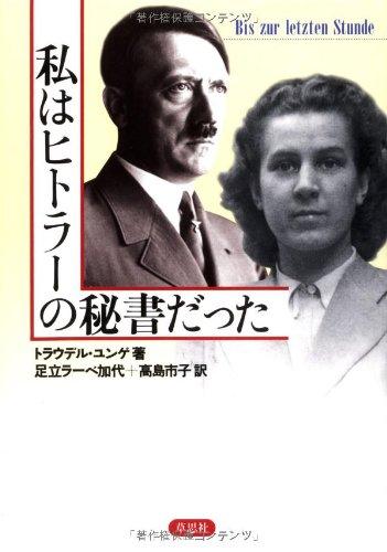 私はヒトラーの秘書だったの詳細を見る