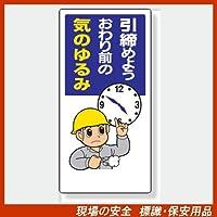 安全標語標識 336-09 引締めよう おわり前の気のゆるみ サイズ:600×300×1mm厚 材質:エコユニボード(穴4スミ)