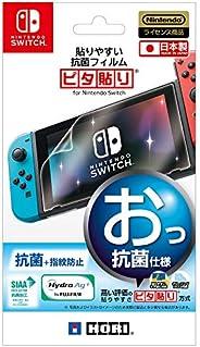 """【任天堂ライセンス商品】貼りやすい抗菌フィルム""""ピタ貼り"""" for Nintendo Switch【Nintendo Swit"""