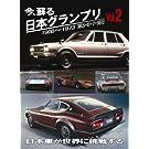 今、蘇る 日本グランプリ Vol.2日本車が世界に挑戦する [DVD]