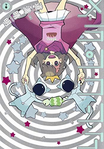 メランコリア 下 (ヤングジャンプコミックス)