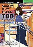 Swiftで書いておぼえるTDD (技術の泉シリーズ(NextPublishing))