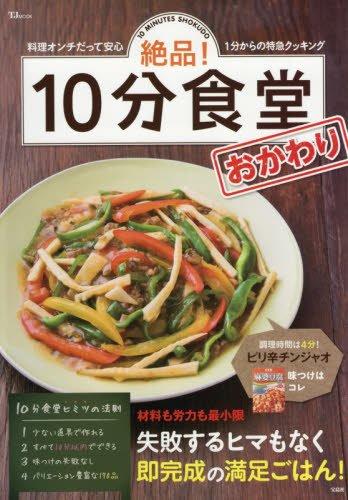 絶品! 10分食堂おかわりの電子書籍・スキャンなら自炊の森-秋葉2号店