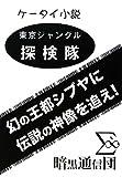 東京ジャングル探検隊―幻の王都シブヤに伝説の神像を追え!