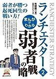 まんがでわかる ランチェスター2 弱者の戦略(エクセレントブックス版) ¥ 2,506