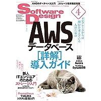 ソフトウェアデザイン 2020年4月号