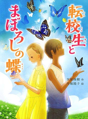 転校生と まぼろしの蝶 (新・童話の海)の詳細を見る