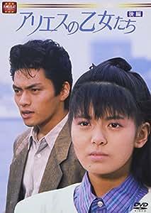 大映テレビ ドラマシリーズ アリエスの乙女たち DVD-BOX 後編