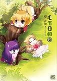毛玉日和(2) (IDコミックス 4コマKINGSぱれっとコミックス)