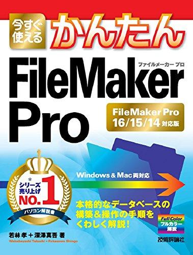 今すぐ使えるかんたん FileMaker Pro[FileMaker Pro16/15/14対応版]