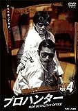 プロハンター VOL.4[DVD]