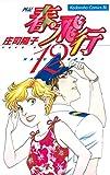 春・飛行(12) (BE・LOVEコミックス)