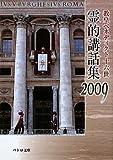 霊的講話集2009〈ペトロ文庫〉