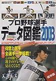 プロ野球選手データ図鑑 (2008) (NIKKAN SPORTS GRAPH)