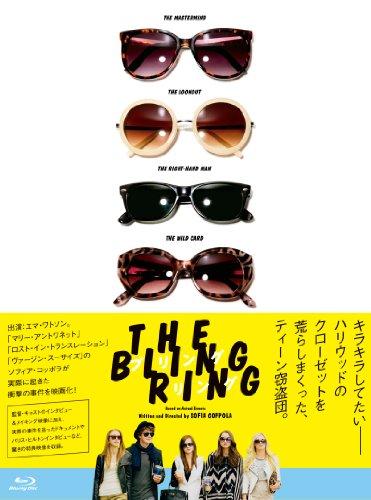 ブリングリング [Blu-ray]の詳細を見る