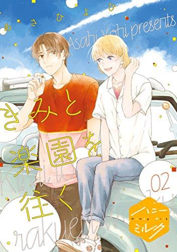 きみと楽園を往く 分冊版(2) (ハニーミルクコミックス)