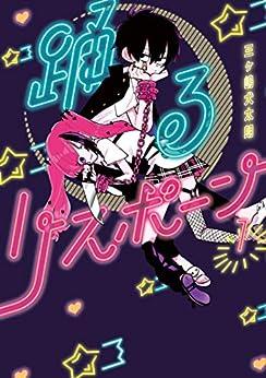 [三ヶ嶋犬太朗]の踊るリスポーン(1) (ヤングマガジンコミックス)