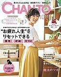 CHANTO 2017年 10月号 [雑誌]