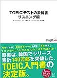 TOEIC(R)テストの教科書 リスニング編