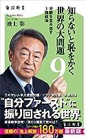 池上 彰 (著)(1)新品: ¥ 836