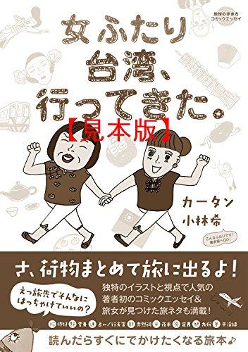コミックエッセイ 女ふたり台湾、行ってきた。 【見本】 (地球の歩き方BOOKS)