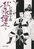 松永弾正(下) (中公文庫)