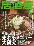 居酒屋 2010 (柴田書店MOOK)